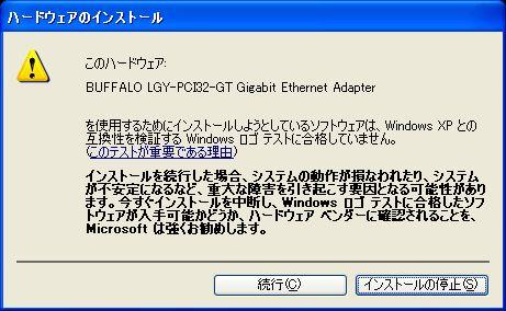 ドライバ署名警告ダイアログの例 (LGY-PCI-GT)