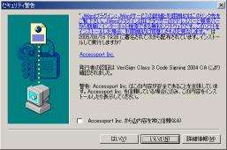 JWord の ActiveX プラグインダイアログ