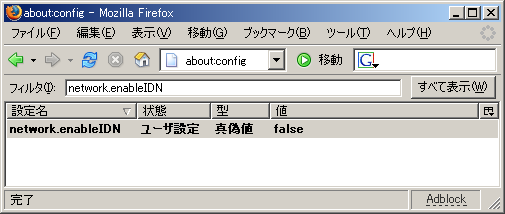 network.enableIDN の設定画面