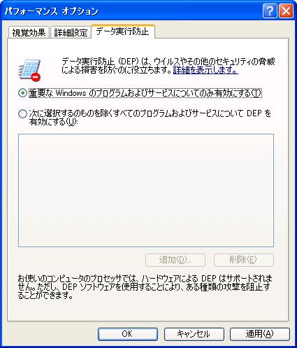 ソフトウェア DEP 機能が有効な場合のダイアログ表示
